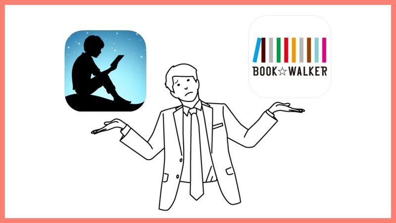 KindleストアとBOOK☆WALKERの比較【選び方を解説】