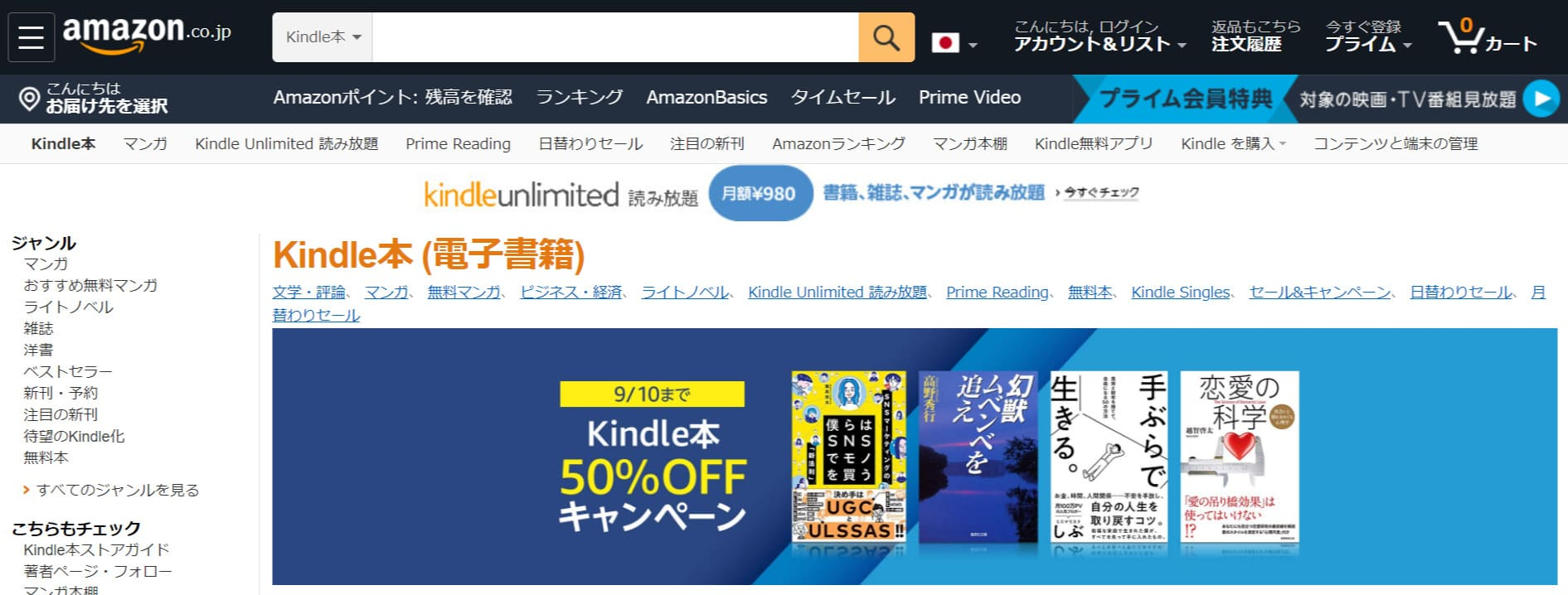 Kindleストアの概要