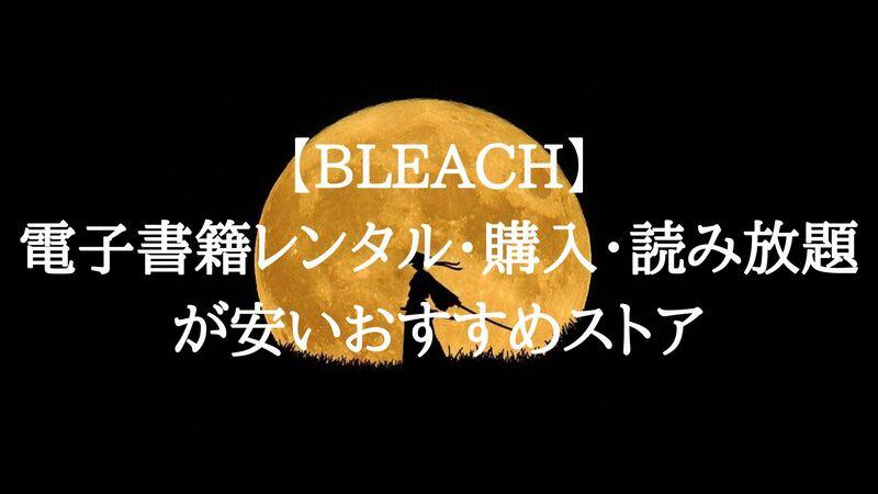 【BLEACH】電子書籍レンタル・購入・読み放題が安いおすすめストア