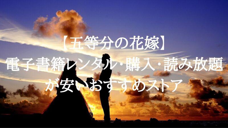 【五等分の花嫁】電子書籍レンタル・購入・読み放題が安いおすすめストア