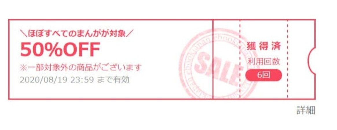 2位:ebookjapan(全74巻:30,987円)