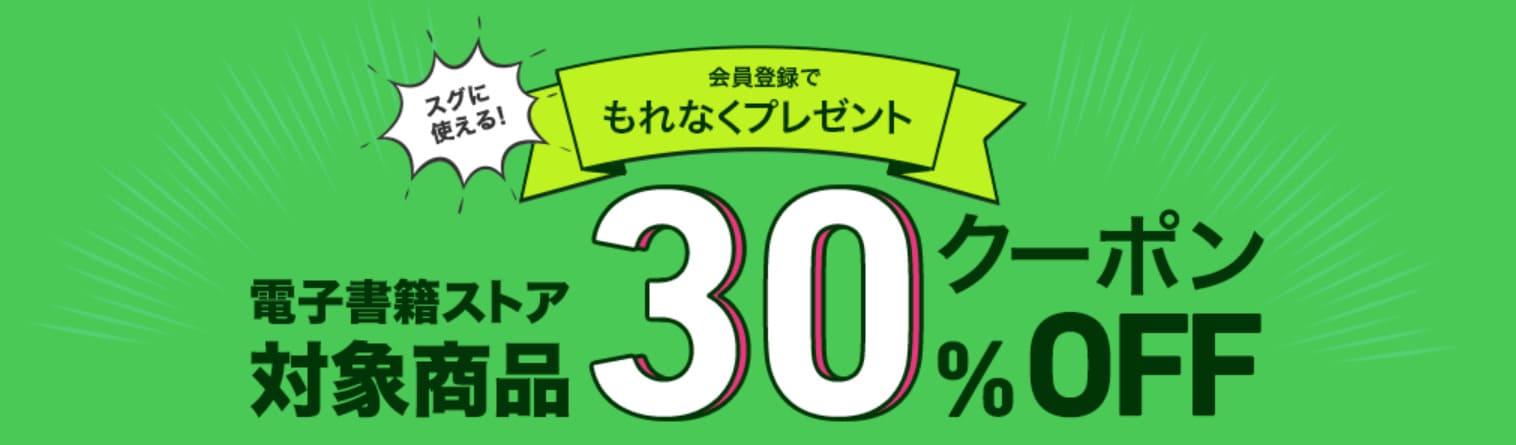4位:honto(全74巻:29,061円)