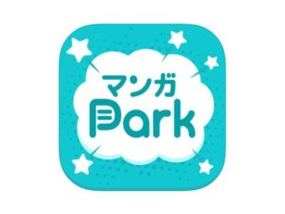 【マンガParkの口コミ・評判】広告センス最悪!?リアルな評価を公開
