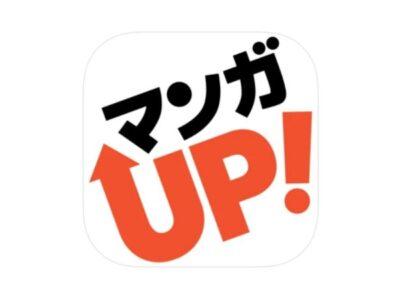 【マンガUP!の口コミ・評判】アプデで改悪!?リアルな評価を公開