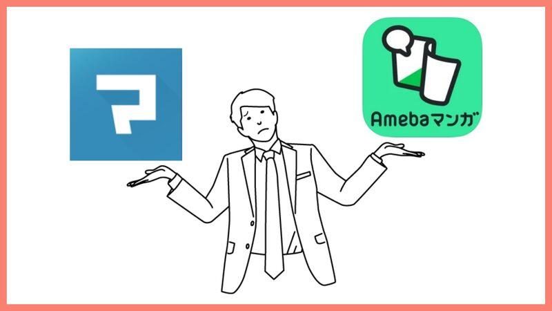 マンガボックスとAmebaマンガの比較