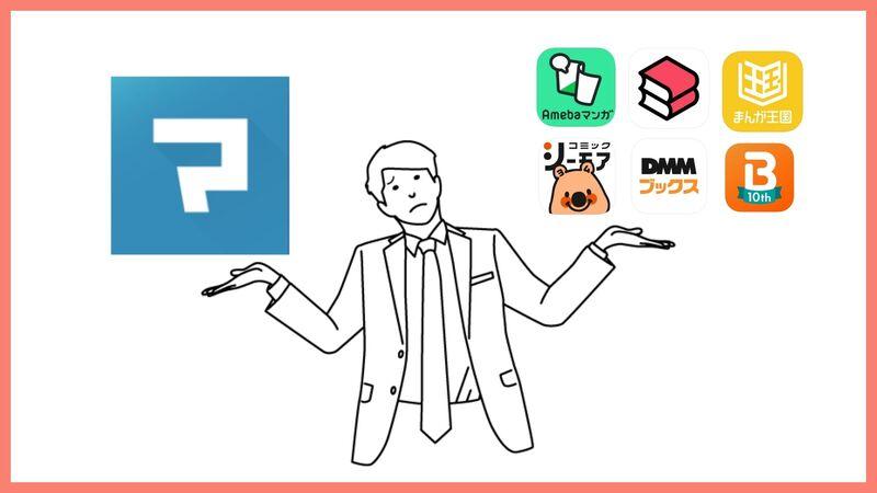マンガボックスと人気アプリの比較