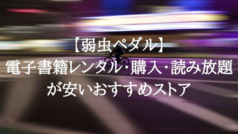 【弱虫ペダル】電子書籍レンタル・購入・読み放題が安いおすすめストア
