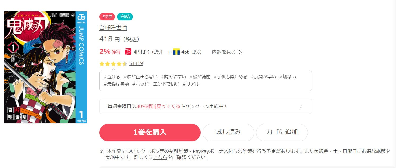 ebookjapanの購入手順