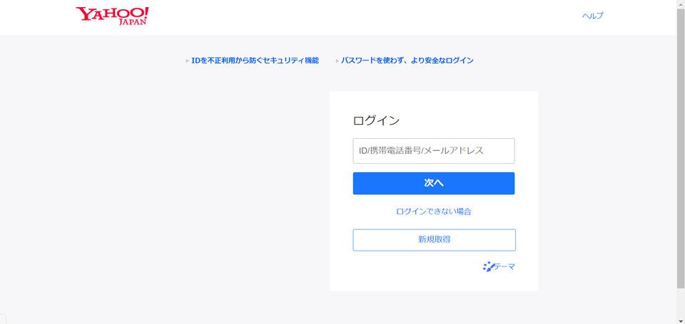 手順②:「新規取得」をクリック