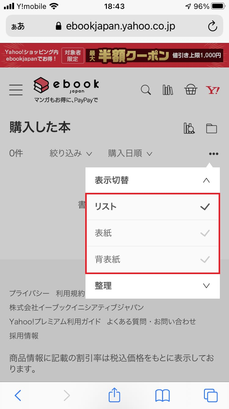 ebookjapanの本棚表示切替