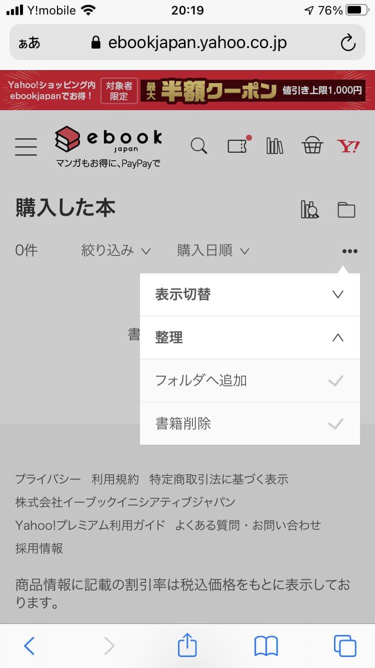 ブラウザ版:【ebookjapan】本棚(背表紙)から本を消去する方法
