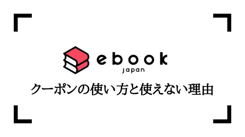 【ebookjapan】クーポンの使い方と使えないときの理由を解説
