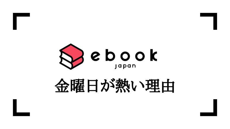ebookjapanは金曜日が熱い!!漫画をお得に買える最強ストア