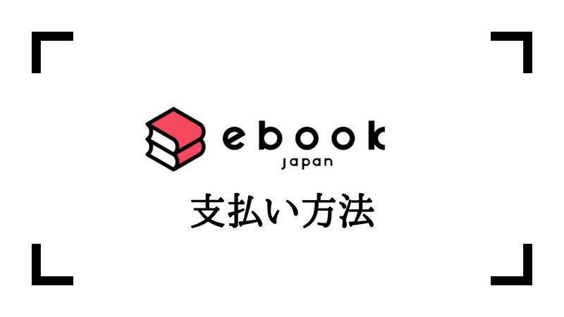 【ebookjapanの支払い方法】全通りを徹底解説