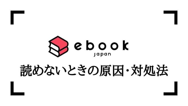 【ebookjapan】ブラウザ・アプリで読めないときの原因・対処法
