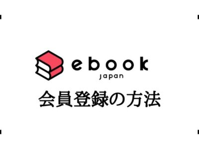 ebookjapanの会員登録方法を解説【3分で終わります】