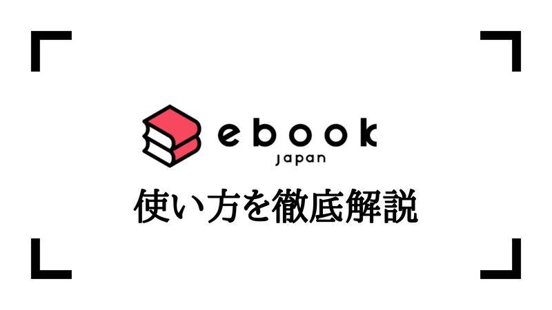ebookjapan(ブラウザ・アプリ)の使い方を徹底解説