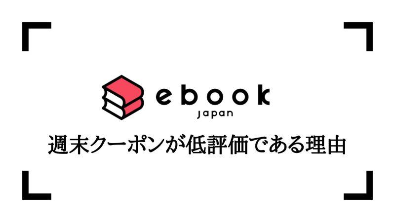 ebookjapanの週末クーポンが改悪で低評価。詳細を公開する