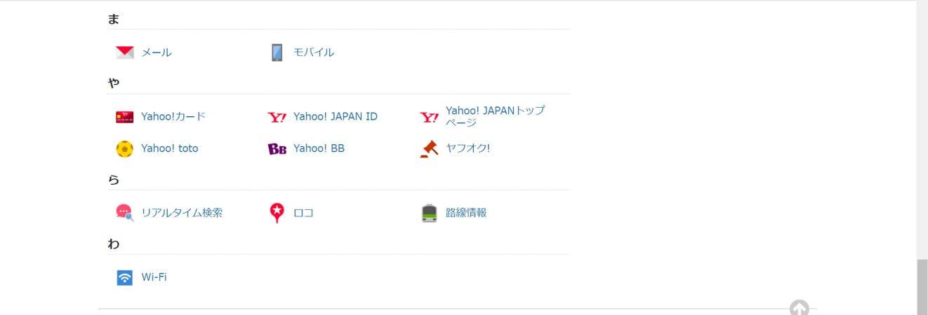 ②「Yahoo!JAPAN ID」を選択