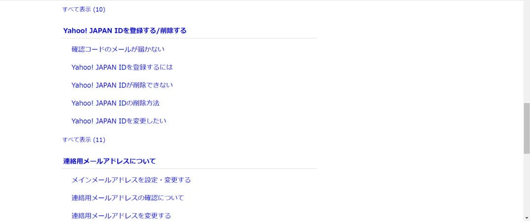 ③「Yahoo!JAPAN IDの削除方法」を選択