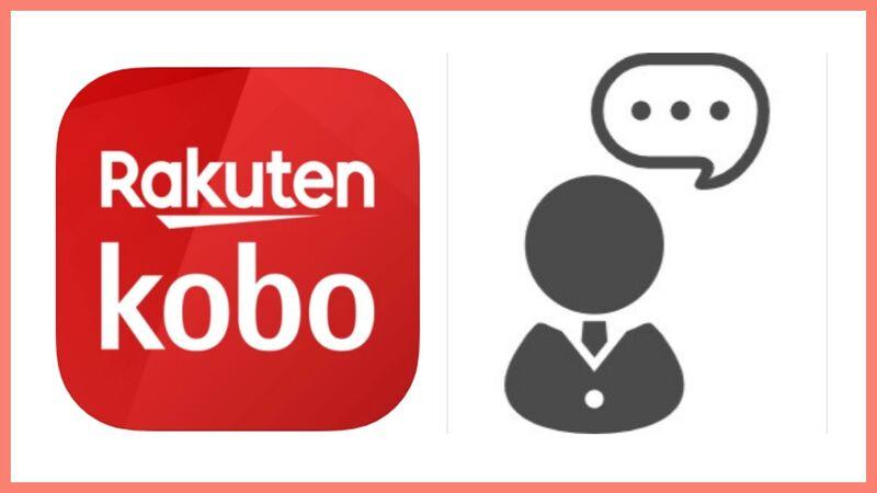 楽天koboのポイント還元の評価