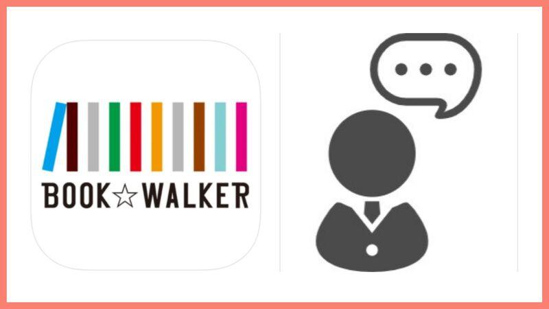 BOOK☆WALKERのポイント還元の評価