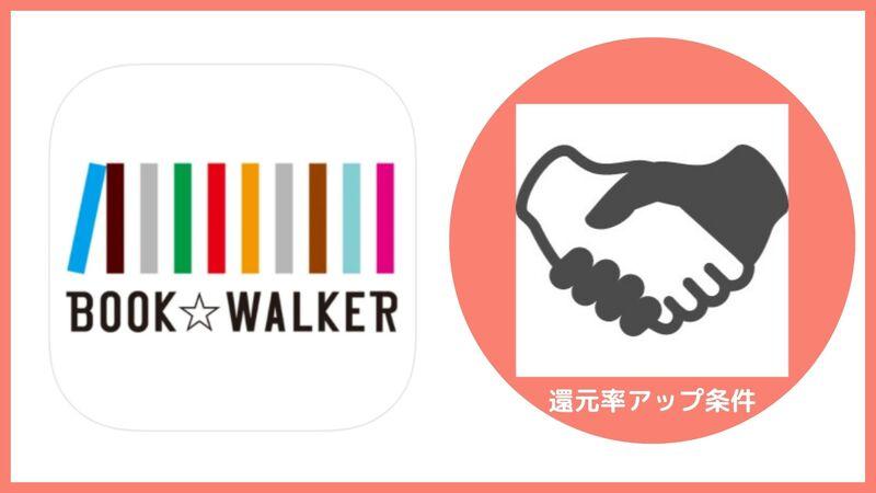 BOOK☆WALKERポイント還元率アップの条件