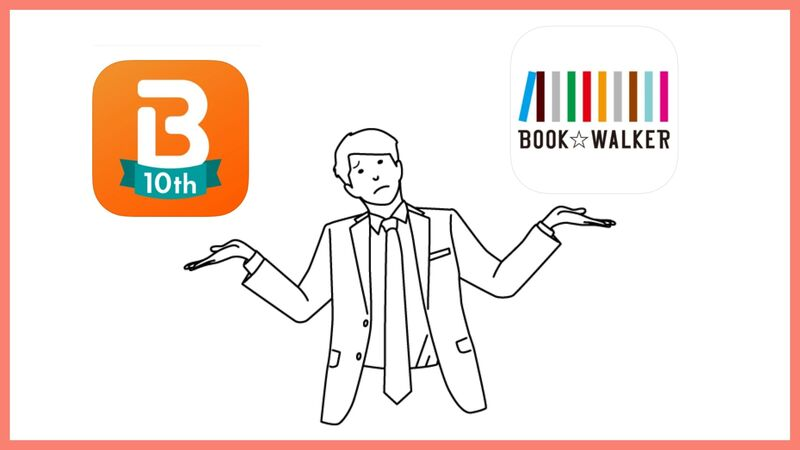 「BookLive!とBOOK☆WALKERの比較」それぞれがおすすめの人