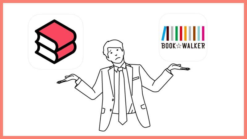 「BOOK☆WALKERとebookjapan」はこんな人におすすめ