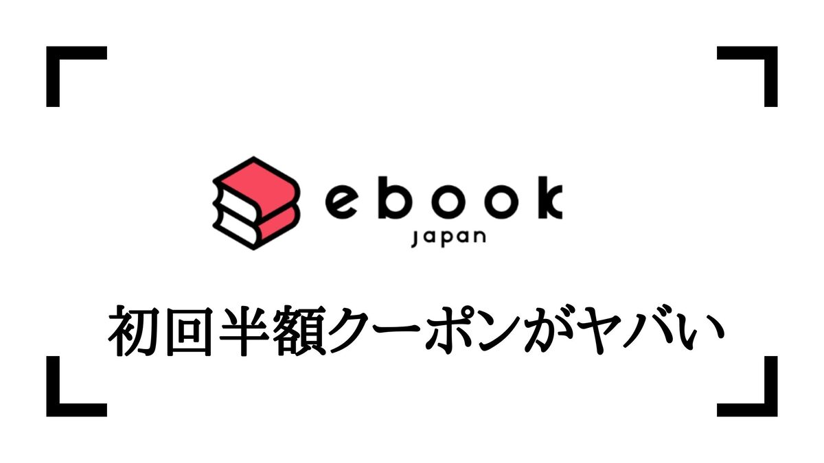ebookjapanの初回半額(500円×6回)クーポンがお得すぎる件