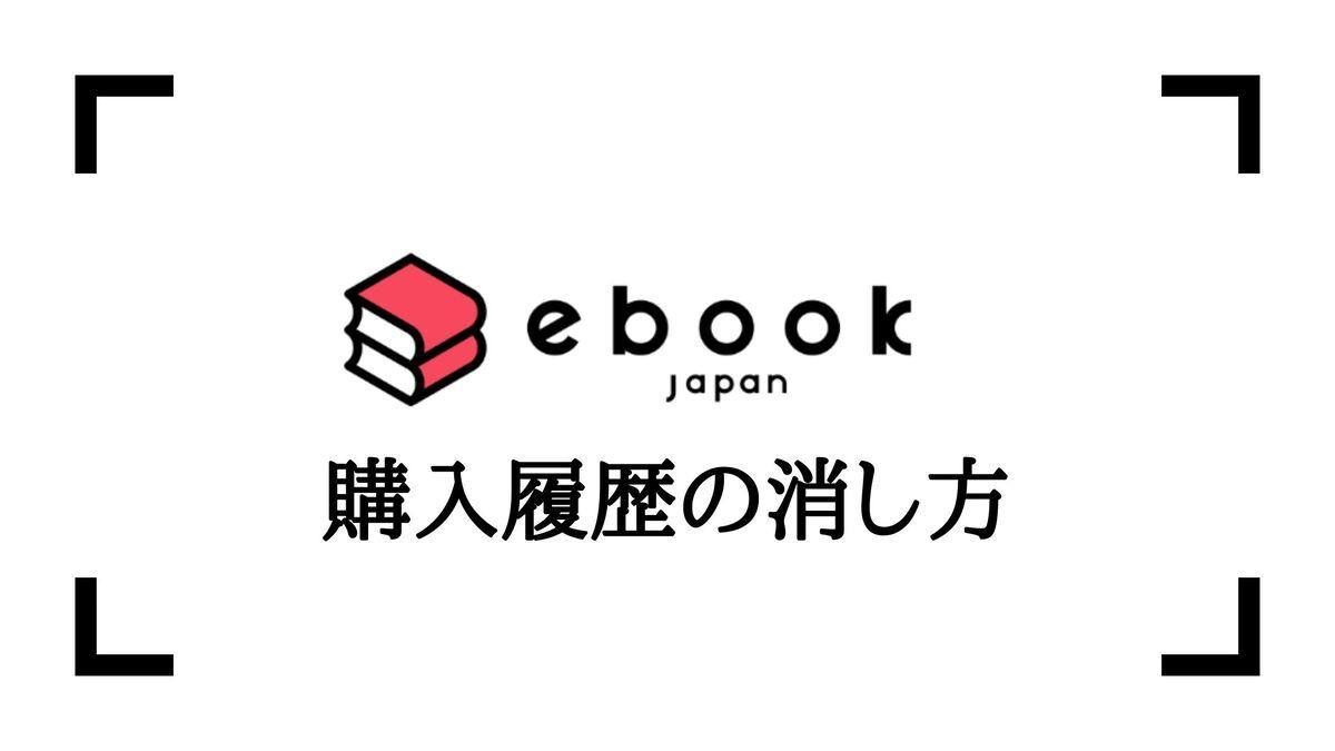 【徹底解説】ebookjapanの購入履歴を消去する方法