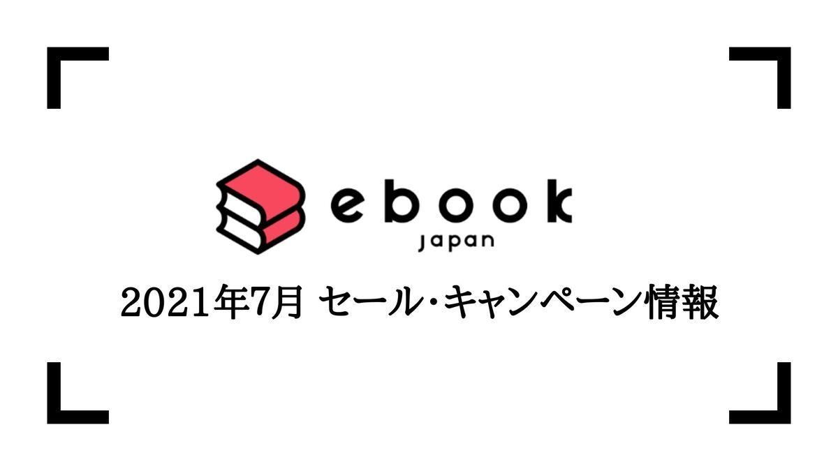 【2021年7月】ebookjapanのセール・キャンペーン情報