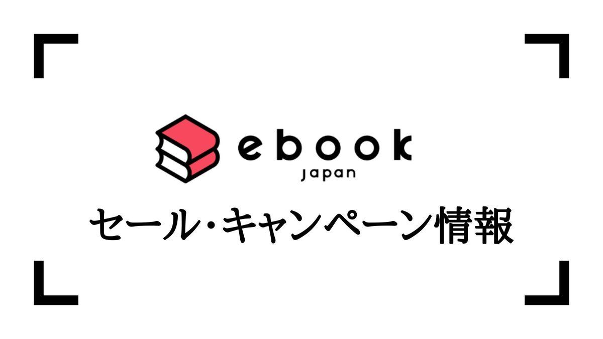 【格安!!】ebookjapanのセール・キャンペーン情報【過去分も掲載】