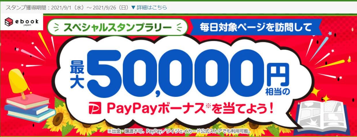 スペシャルスタンプラリー(最大5万円相当が当たる)