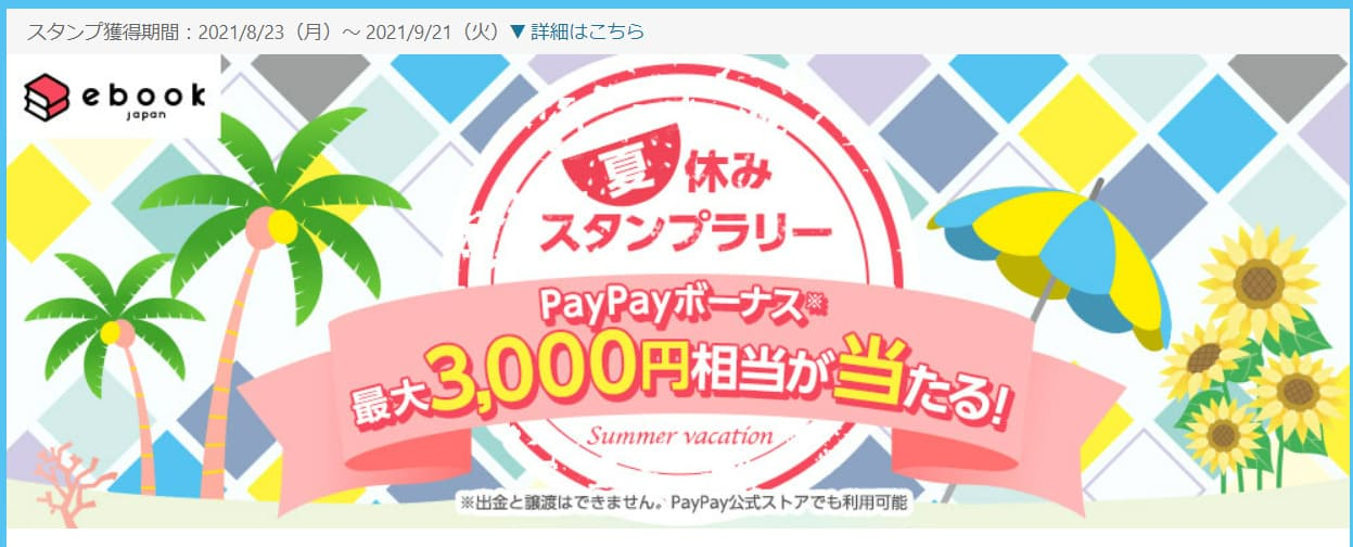 夏休みスタンプラリー(最大3,000円相当が当たる)